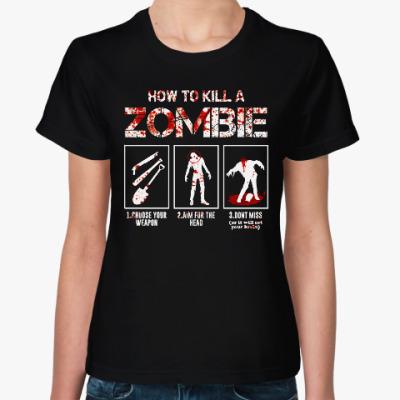 Женская футболка Как убить зомби