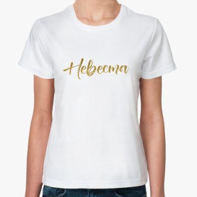 Классическая футболка Невеста / Золотые блестки