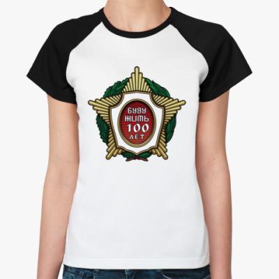 Женская футболка реглан Буду жить сто лет!