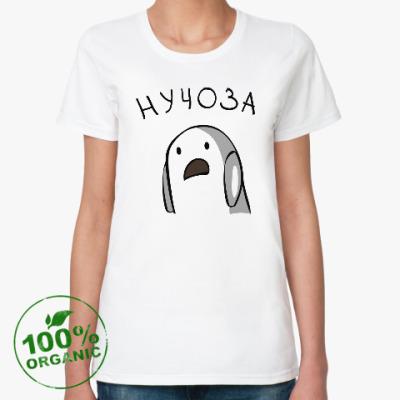 Женская футболка из органик-хлопка Нучоза