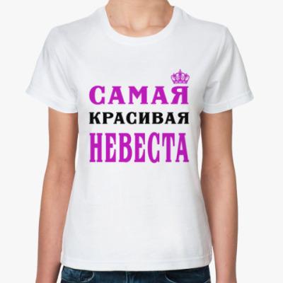 Классическая футболка Самая Красивая Невеста
