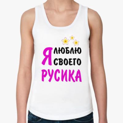 Женская майка Я люблю своего Русика
