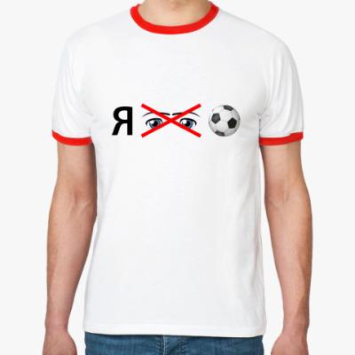 Футболка Ringer-T «Я не смотрю футбол»