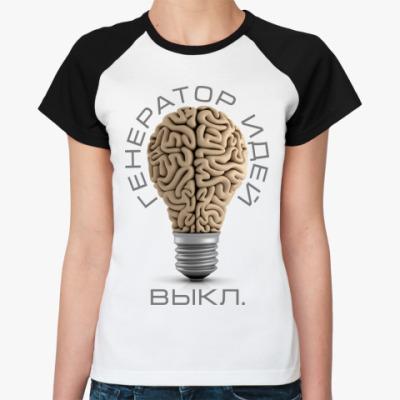 Женская футболка реглан Генератор идей (выкл.)