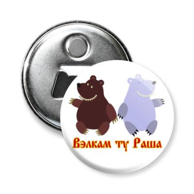 Магнит-открывашка Welcome to Russia!