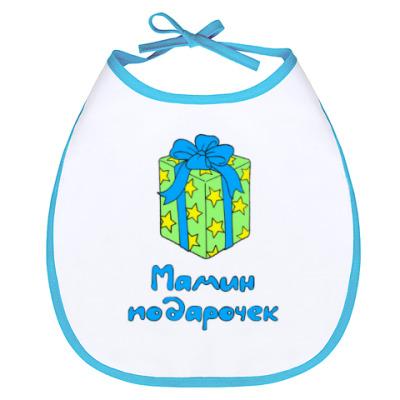 Слюнявчик Мамин Подарочек