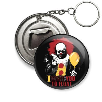 Брелок-открывашка Clown It by Stephen King