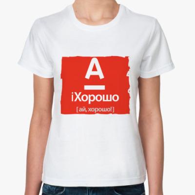 Классическая футболка iХорошо