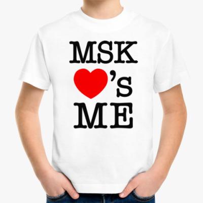Детская футболка MSK Loves Me
