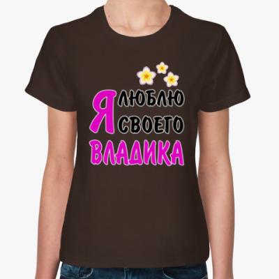 Женская футболка Я люблю своего Владика