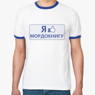 Футболка Ringer-T Я * МОРДОКНИГУ