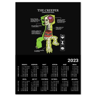 Календарь The Creeper
