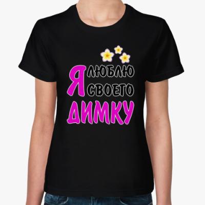 Женская футболка Я люблю своего Димку