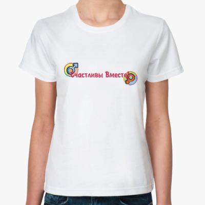 Классическая футболка Счастливы вместе!