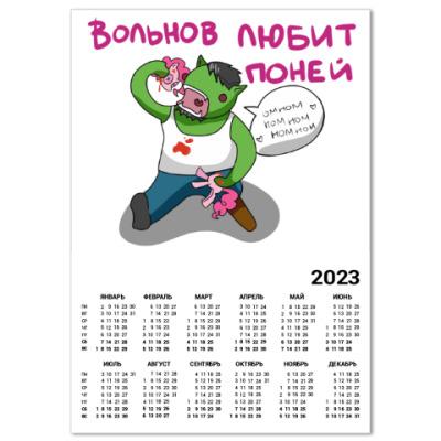 Календарь Поняша для Вольняши
