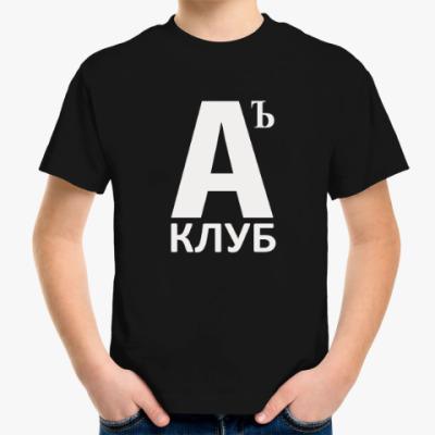 Детская футболка А Клуб детская футболка