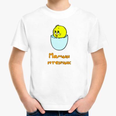 Детская футболка Мамин Птенчик