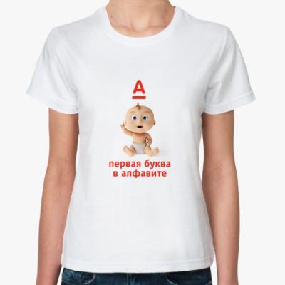 Классическая футболка Честным быть выгодно!