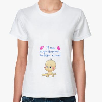 Классическая футболка Я ВАМ СКОРО УСТРОЮ