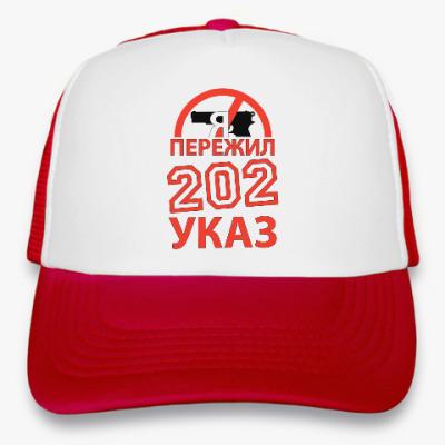 Кепка-тракер 202