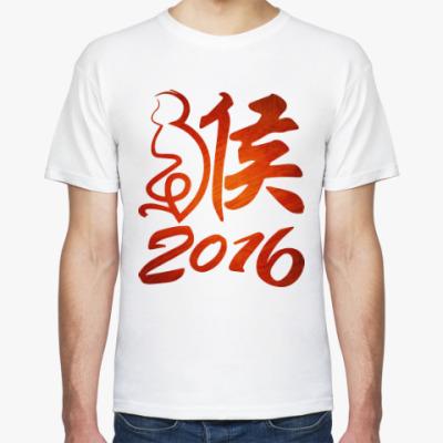 Футболка Год Огненной Обезьяны 2016