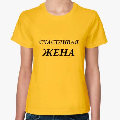 Женская футболка Счастливая жена