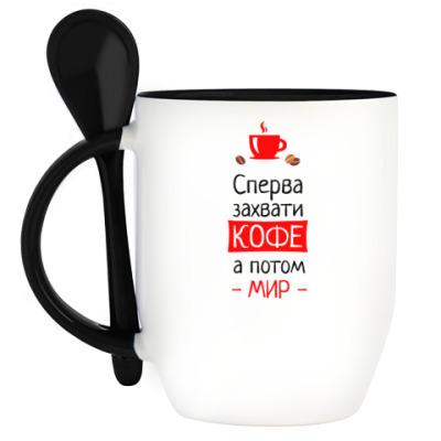 Кружка с ложкой Сперва кофе, а потом мир