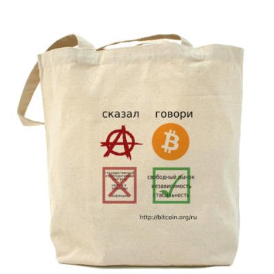 Cумка Bitcoin
