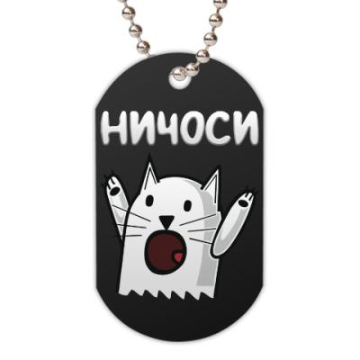 Жетон dog-tag Ничоси Кот