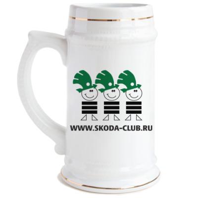 Пивная кружка Пивная кружка Skoda-Club