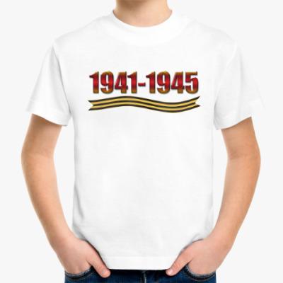 Детская футболка 1941-1945