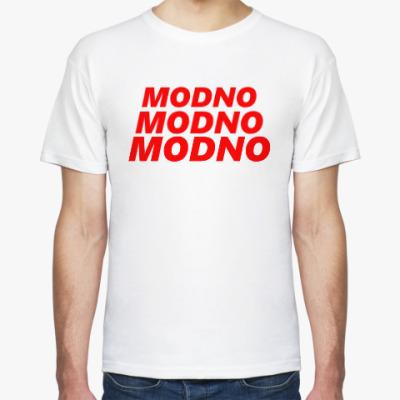 Футболка Модная MODNO