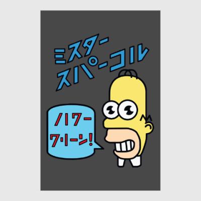 Постер Симпсоны: Японский Гомер