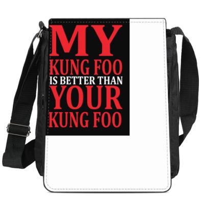Сумка-планшет Мое кунг фу лучше твоего!