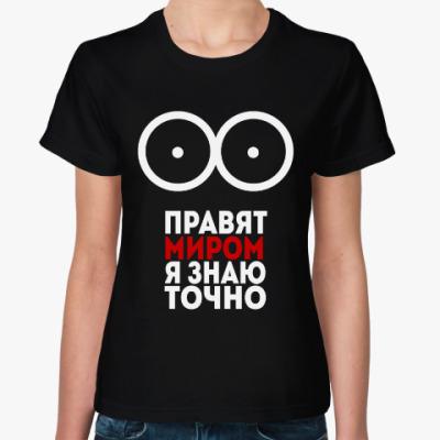 Женская футболка Сиськи правят Миром