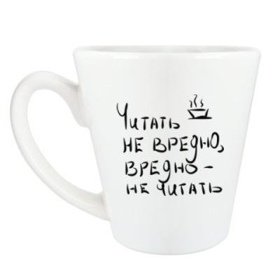 Чашка Латте Читай