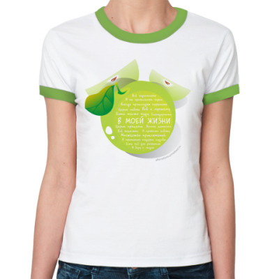 Женская футболка Ringer-T Яблоко-Аффирмации В моей жизни