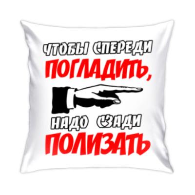Подушка Два действия...