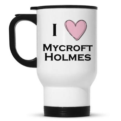 Кружка-термос I love Mycroft Holmes