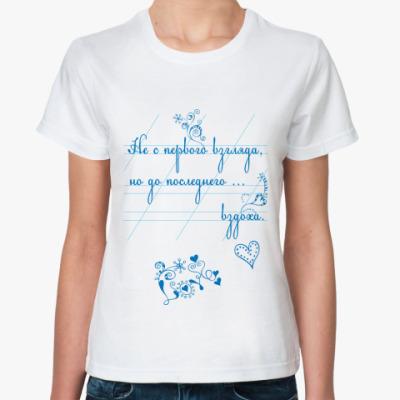 Классическая футболка  Не с первого взгляда