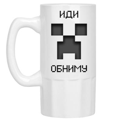 Пивная кружка Иди Обниму Minecraft Creeper