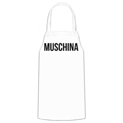 Фартук Muschina