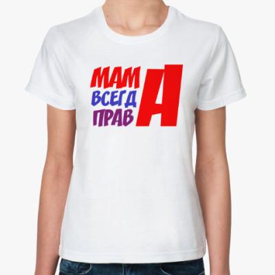 Классическая футболка Мама всегда права