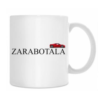 ZARABOTALA / ЗАРАБОТАЛА