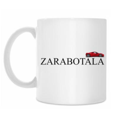 Кружка ZARABOTALA / ЗАРАБОТАЛА