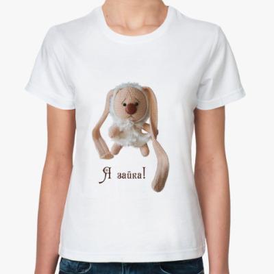 Классическая футболка  'я зайка!'
