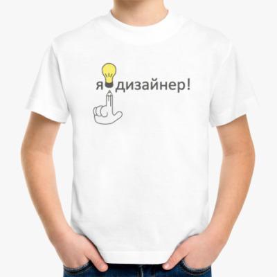 Детская футболка Я-дизайнер