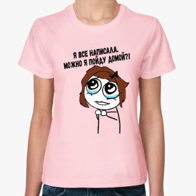 Женская футболка Женская футболка редактора  'Я все написала'