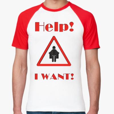 Футболка реглан HELP! I WANT!