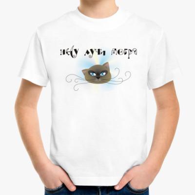 Детская футболка Несу лучи добра